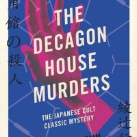 The Decagon House Murder: A Book review
